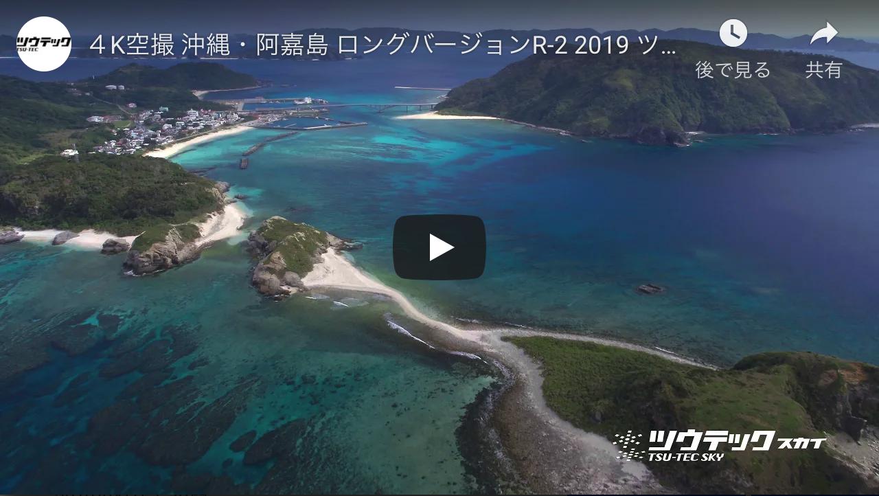 4K空撮 沖縄・阿嘉島 ロングバージョンR-2 2019 ツウテック