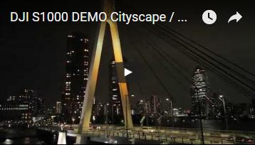 DJI S1000 DEMO Cityscape / 東京のドローン空撮(市街地編)