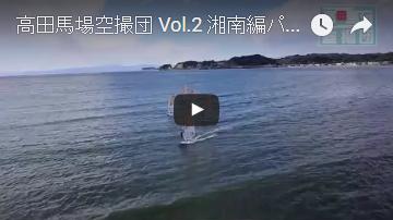 高田馬場空撮団 Vol.2 湘南編パート2 / ドローン空撮