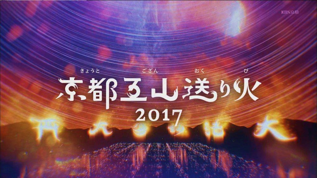 空撮現場リポート(号外速報) 京都五山送り火を空撮する! その1